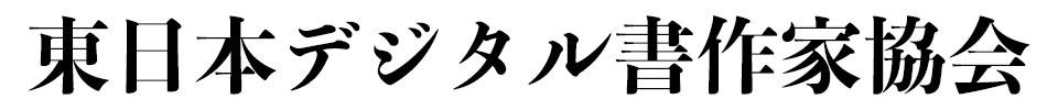 東日本デジタル書作家協会